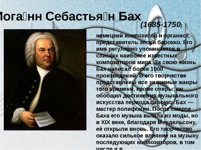 XX веке. Иога́нн Себастья́н Бах (1685-1750) немецкий композитор и органист,...