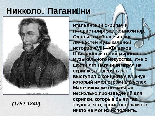 Никколо́ Пагани́ни (1782-1840) итальянский скрипач и гитарист-виртуоз, компо...