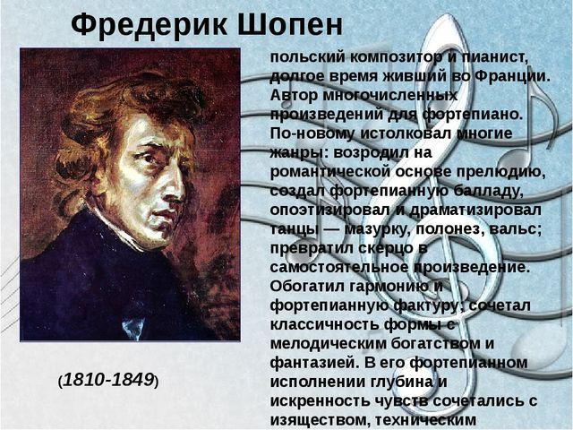 Фредерик Шопен (1810-1849) польский композитор и пианист, долгое время живши...