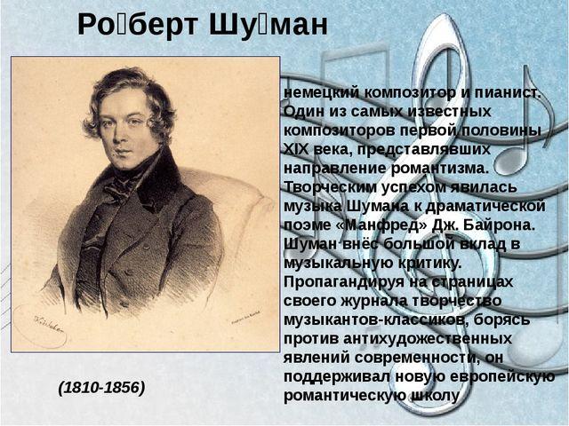 Ро́берт Шу́ман (1810-1856) немецкий композитор и пианист. Один из самых изве...