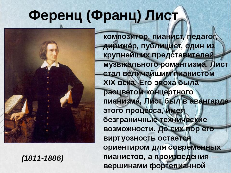 Ференц (Франц) Лист (1811-1886) композитор, пианист, педагог, дирижёр, публи...