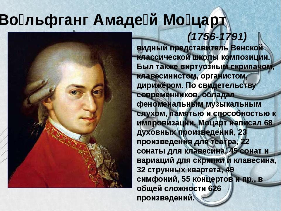 Во́льфганг Амаде́й Мо́царт (1756-1791) видный представитель Венской классиче...