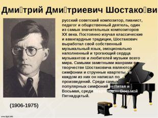 Дми́трий Дми́триевич Шостако́вич (1906-1975) русский советский композитор, пи