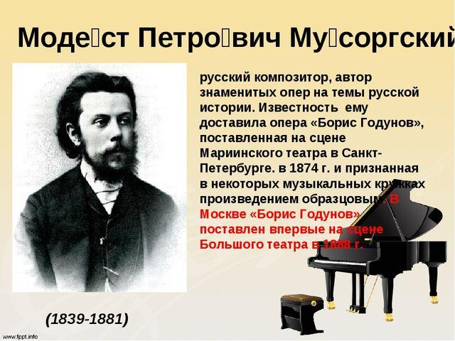 Моде́ст Петро́вич Му́соргский (1839-1881) русский композитор, автор знамениты...