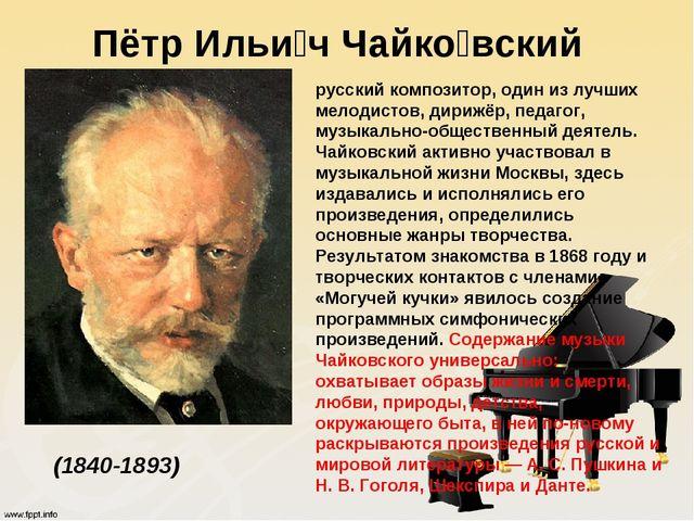Пётр Ильи́ч Чайко́вский (1840-1893) русский композитор, один из лучших мелоди...