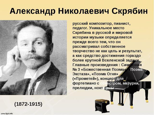 Александр Николаевич Скрябин (1872-1915) русский композитор, пианист, педаго...