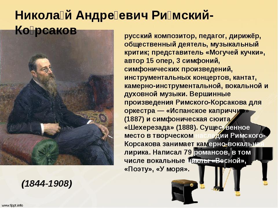 Никола́й Андре́евич Ри́мский-Ко́рсаков (1844-1908) русский композитор, педаго...