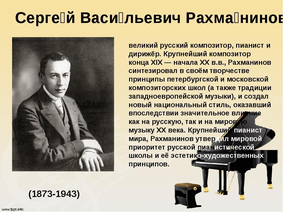 Серге́й Васи́льевич Рахма́нинов (1873-1943) великий русский композитор, пиани...
