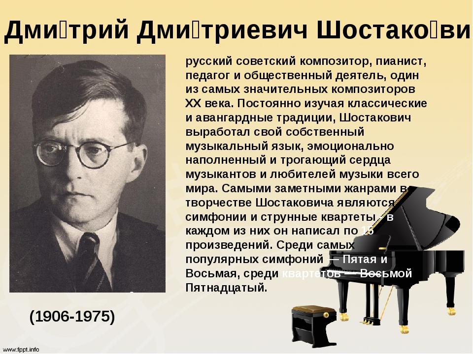 Дми́трий Дми́триевич Шостако́вич (1906-1975) русский советский композитор, пи...