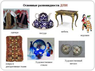 Основные разновидности ДПИ одежда посуда мебель ковры и декоративные ткани Ху