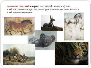 Анималистический жанр(от лат. animal - животное), вид изобразительногоиск