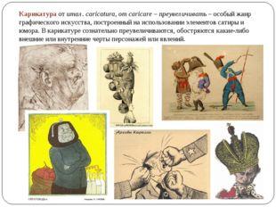 Карикатураотитал. caricatura, от caricare – преувеличивать –особый жанр гр