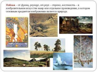 Пейзаж– отфранц. paysage, от pays – страна, местность– в изобразительном и