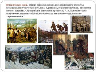 Исторический жанр,один из основных жанров изобразительного искусства, посвящ