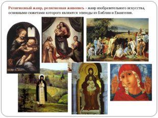 Религиозный жанр, религиозная живопись- жанр изобразительного искусства, осн