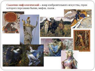 Сказочно-мифологический–жанр изобразительного искусства, герои которого пер