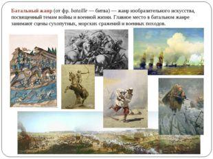 Батальный жанр(от фр.bataille— битва)— жанр изобразительного искусства, п
