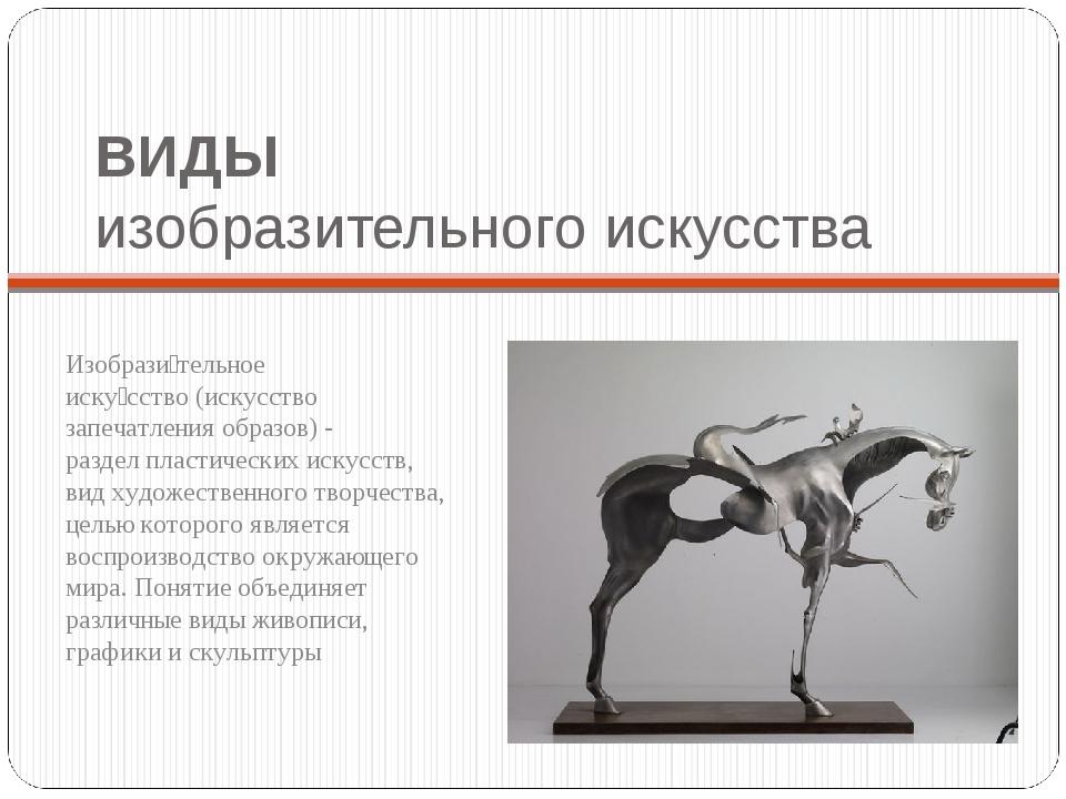ВИДЫ изобразительного искусства Изобрази́тельное иску́сство(искусство запеча...