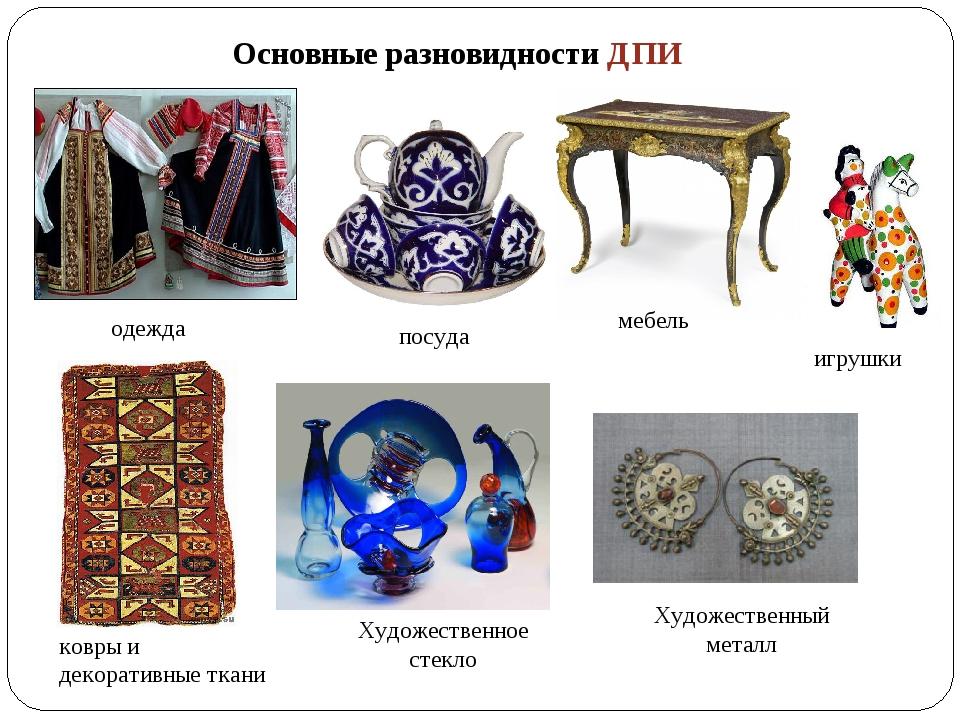 Основные разновидности ДПИ одежда посуда мебель ковры и декоративные ткани Ху...