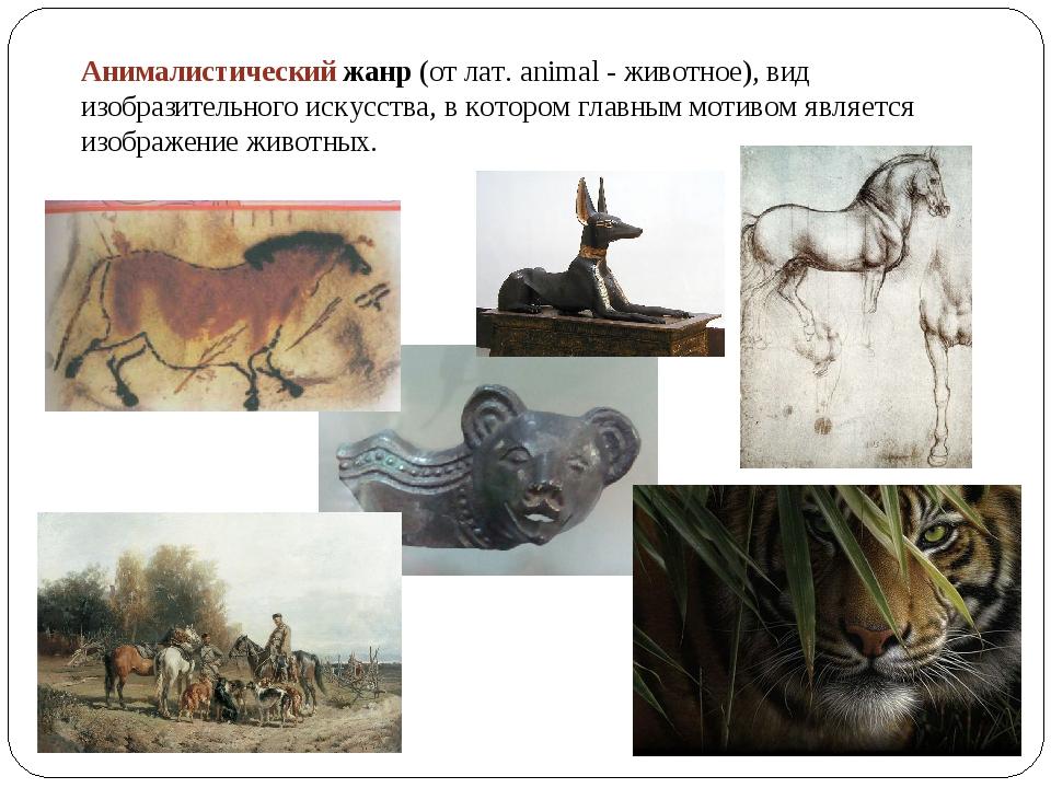 Анималистический жанр(от лат. animal - животное), вид изобразительногоиск...