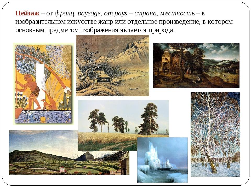 Пейзаж– отфранц. paysage, от pays – страна, местность– в изобразительном и...