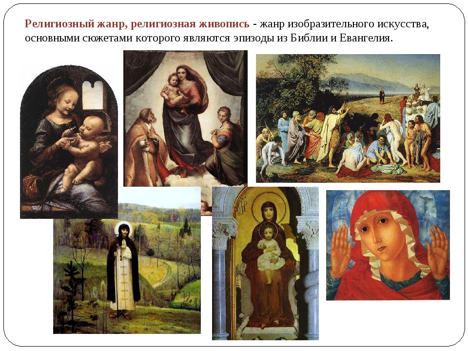 Религиозный жанр, религиозная живопись- жанр изобразительного искусства, осн...