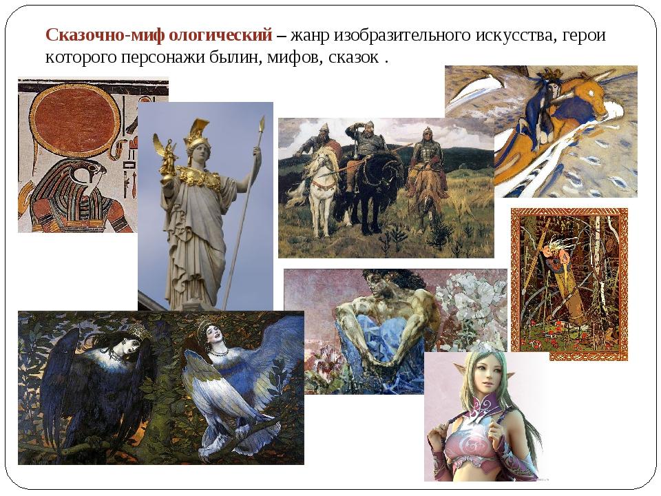 Сказочно-мифологический–жанр изобразительного искусства, герои которого пер...