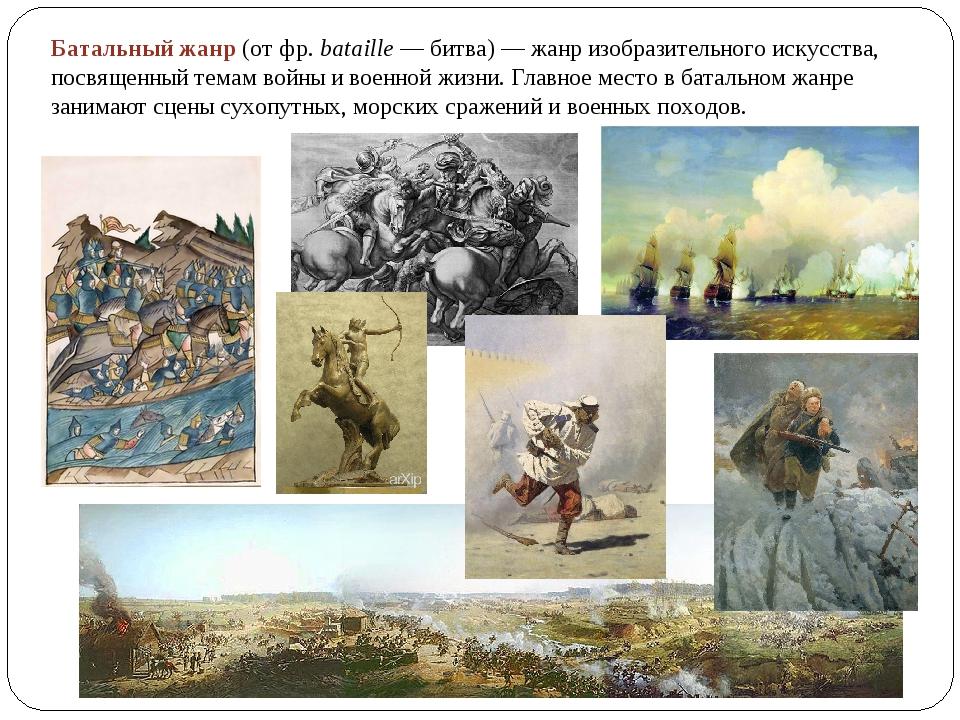 Батальный жанр(от фр.bataille— битва)— жанр изобразительного искусства, п...