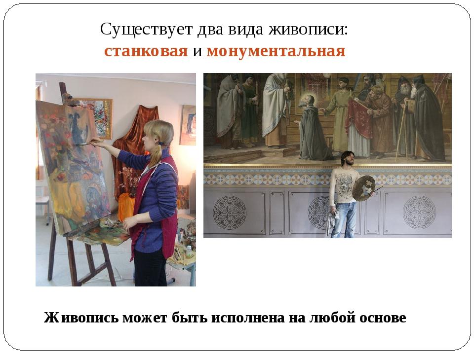 Существует два вида живописи: станковая и монументальная Живопись может быть...
