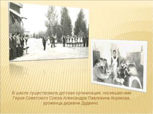 В школе существовала детская организация, носившая имя Героя Советского Союза