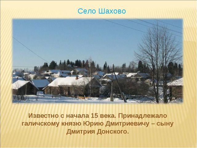 Известно с начала 15 века. Принадлежало галичскому князю Юрию Дмитриевичу – с...
