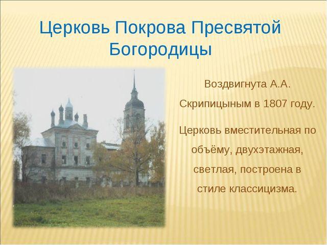 Церковь Покрова Пресвятой Богородицы Воздвигнута А.А. Скрипицыным в 1807 году...