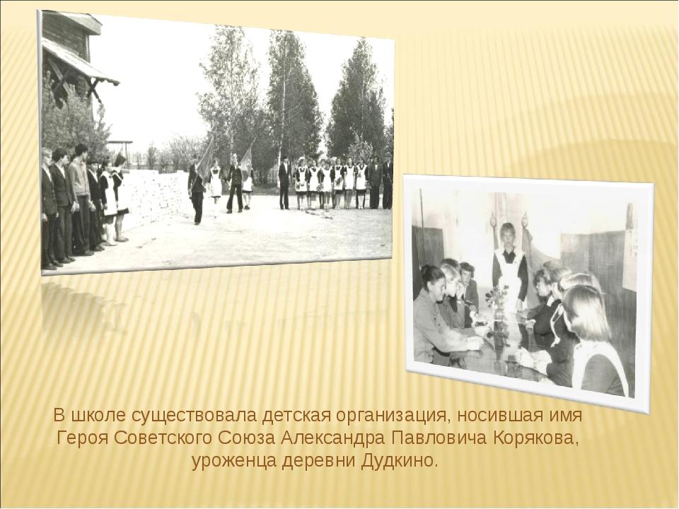 В школе существовала детская организация, носившая имя Героя Советского Союза...
