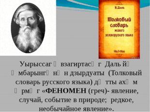 Уырыссаг ӕвзагиртасӕг Даль йӕ ӕмбарынгӕнӕн дзырдуаты (Толковый словарь русск