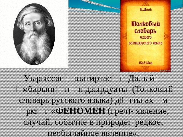 Уырыссаг ӕвзагиртасӕг Даль йӕ ӕмбарынгӕнӕн дзырдуаты (Толковый словарь русск...