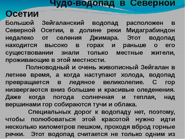 Чудо-водопад в Северной Осетии Большой Зейгаланский водопад расположен в Сев...
