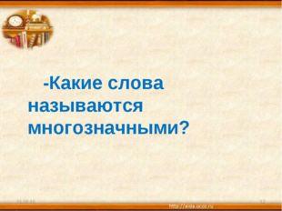 -Какие слова называются многозначными? * *