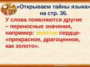 «Открываем тайны языка» на стр. 36. У слова появляются другие – переносные зн