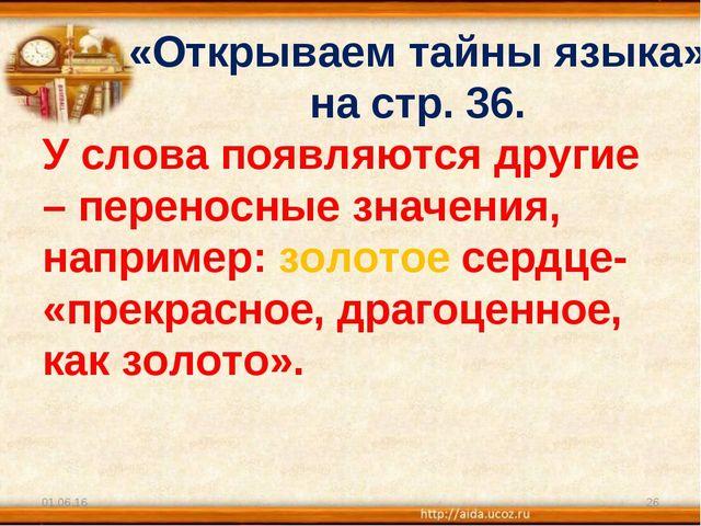 «Открываем тайны языка» на стр. 36. У слова появляются другие – переносные зн...