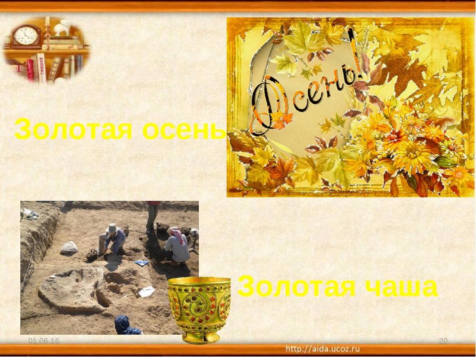 * * Золотая осень Золотая чаша