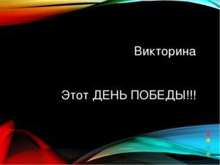 Викторина Этот ДЕНЬ ПОБЕДЫ!!!