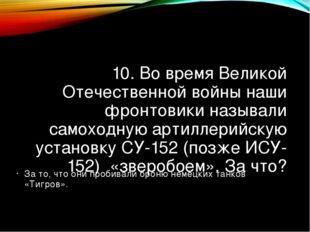 10. Во время Великой Отечественной войны наши фронтовики называли самоходную