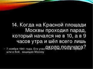 14. Когда на Красной площади Москвы проходил парад, который начался не в 10,