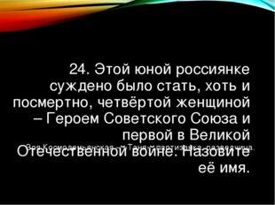 24. Этой юной россиянке суждено было стать, хоть и посмертно, четвёртой женщи