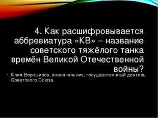 4. Как расшифровывается аббревиатура «КВ» – название советского тяжёлого танк