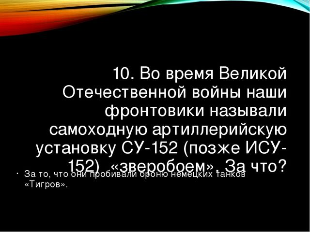 10. Во время Великой Отечественной войны наши фронтовики называли самоходную...