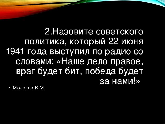 2.Назовите советского политика, который 22 июня 1941 года выступил по радио с...