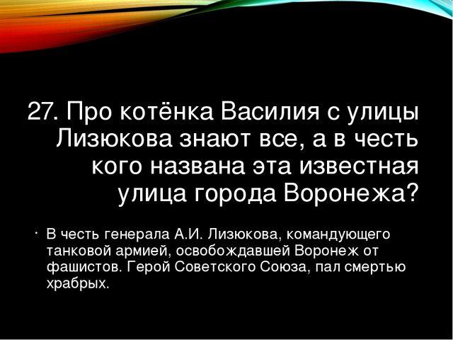 27. Про котёнка Василия с улицы Лизюкова знают все, а в честь кого названа эт...