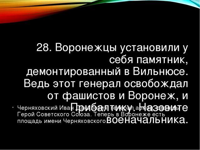 28. Воронежцы установили у себя памятник, демонтированный в Вильнюсе. Ведь эт...