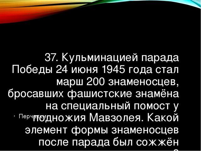 37. Кульминацией парада Победы 24 июня 1945 года стал марш 200 знаменосцев, б...